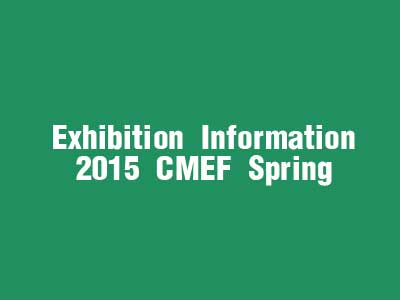 Exhibition Information(2015 CMEF Spring)